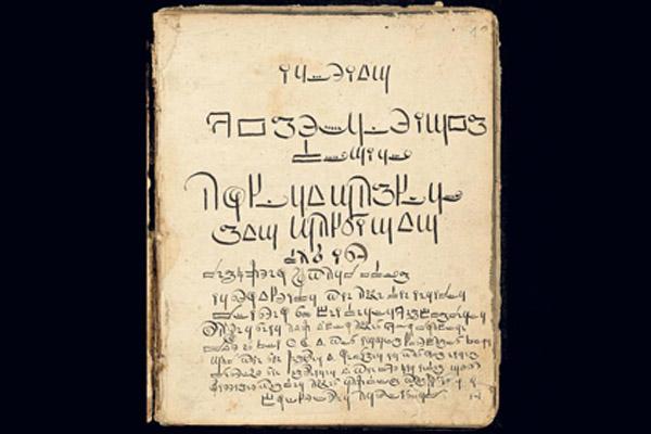 717 В Германии расшифровали колдовскую рукопись XVIII века
